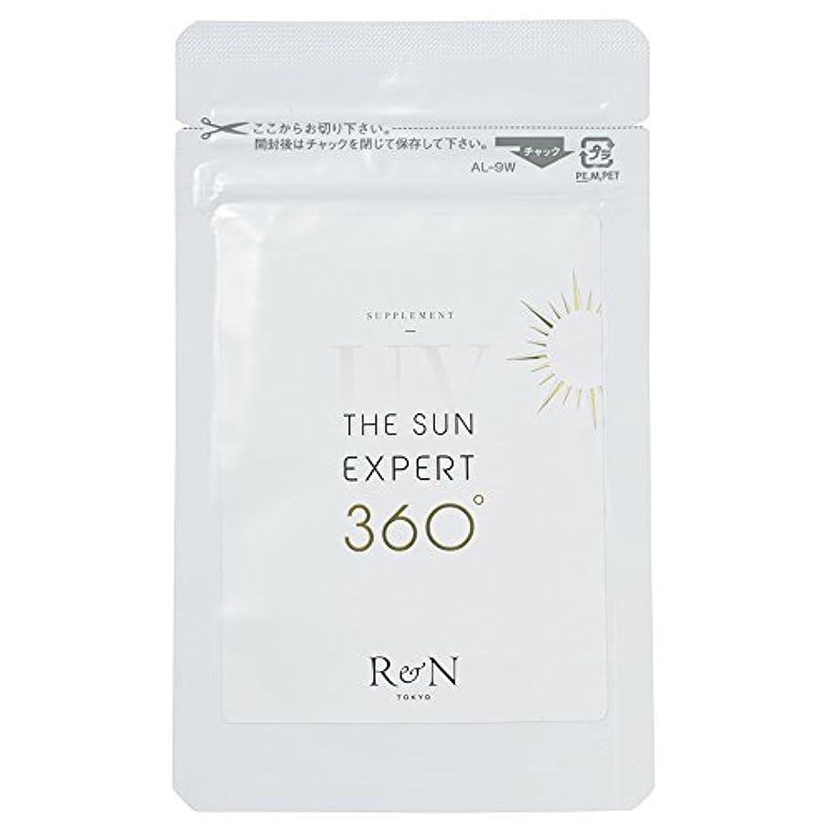 ブレーク鷲石鹸《公式》飲む日焼け止め THE SUN エキスパート360゜30粒×1袋