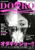 ドクロマガジン (vol.01) (KADOKAWA文芸MOOK (035))