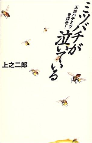 ハチミツ二郎 ミツバチが泣いている―天然ハチミツを探せ!