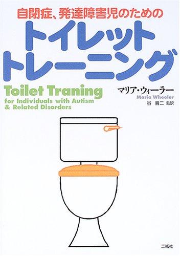 トイレットトレーニング―自閉症、発達障害児のためのの詳細を見る
