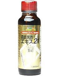 霧島黒酢 エキス21 50ml