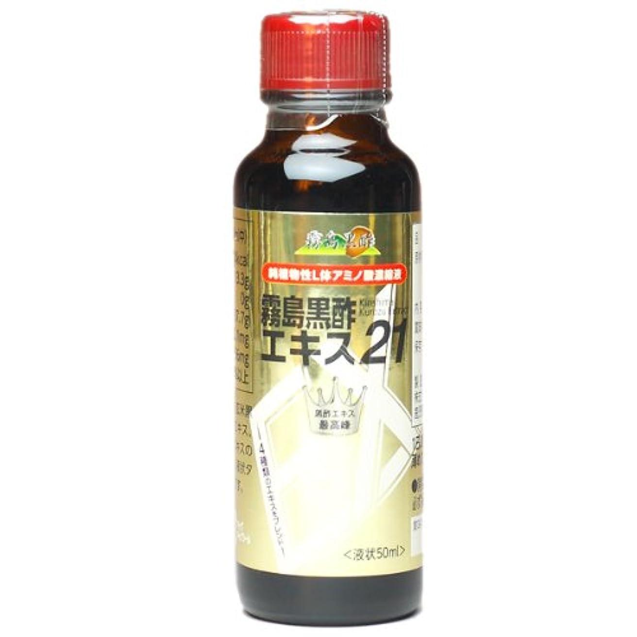 気を散らす野菜エンドテーブル霧島黒酢 エキス21 50ml