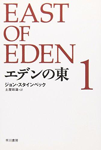 エデンの東 新訳版 (1) (ハヤカワepi文庫)