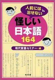 人前には出せない怪しい日本語164の詳細を見る