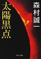 太陽黒点 (中公文庫)