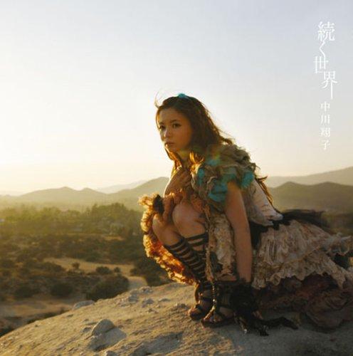 続く世界(初回生産限定盤)(DVD付)