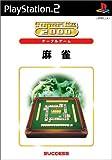 「麻雀/SuperLite 2000 テーブルゲーム」の画像