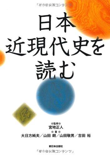 日本近現代史を読むの詳細を見る
