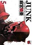 Junk 5―Record of the last hero (チャンピオンREDコミックス)