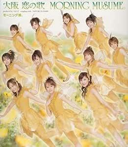 大阪 恋の歌 (初回生産限定盤)