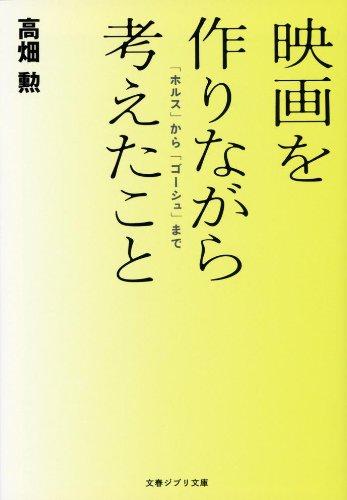 高畑勲 映画を作りながら考えたこと 「ホルス」から「ゴーシュ」まで (文春ジブリ文庫)