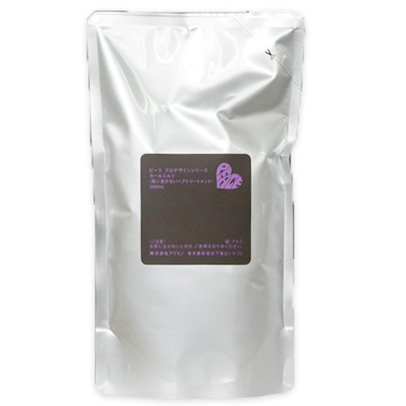 アリミノ ピース カールミルク チョコ 200mL 詰め替え リフィル
