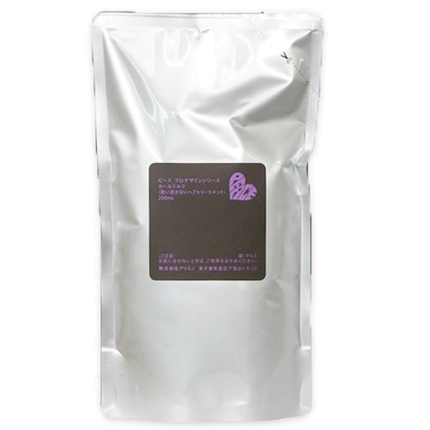 多数の見て引くアリミノ ピース カールミルク チョコ 200mL 詰め替え リフィル