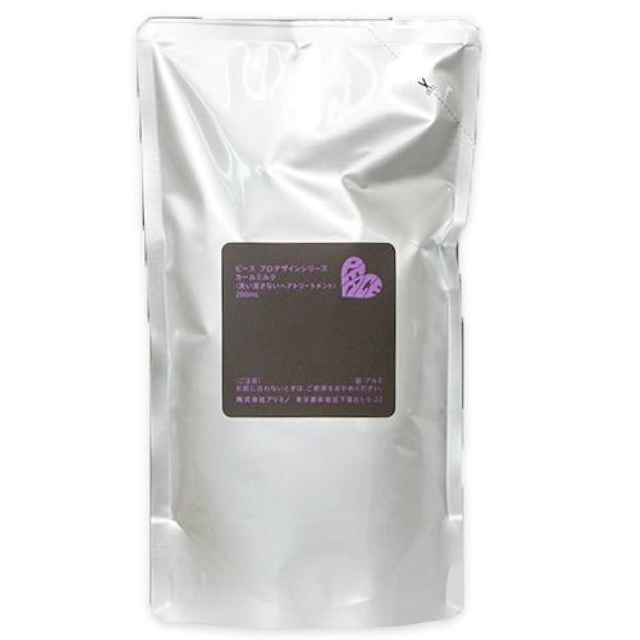 否定するセットする葉を集めるアリミノ ピース カールミルク チョコ 200mL 詰め替え リフィル
