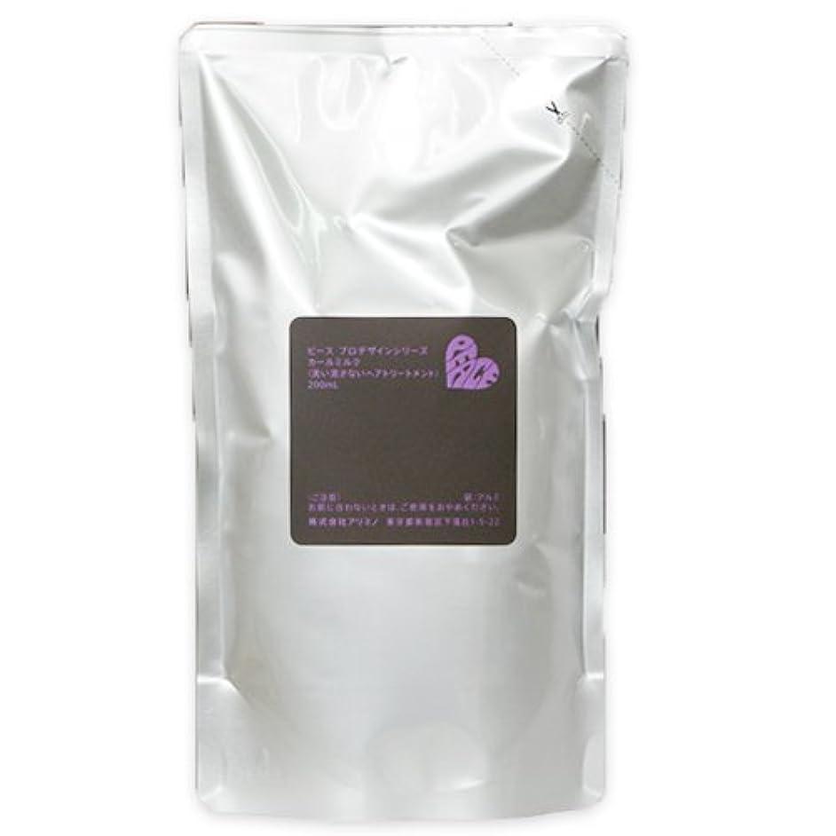 回復残酷な無条件アリミノ ピース カールミルク チョコ 200mL 詰め替え リフィル