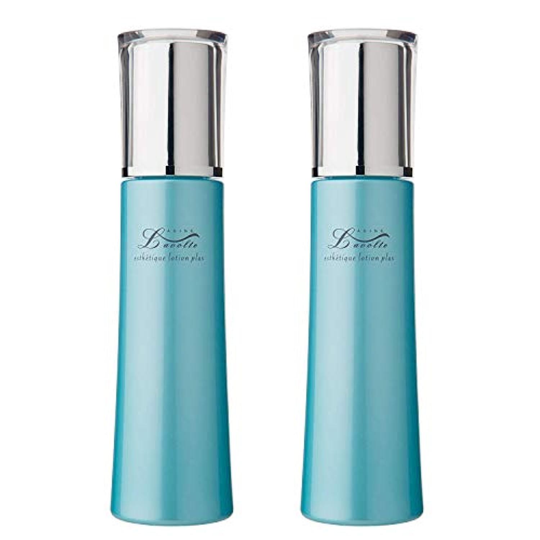 エイジングラボルテ [美容化粧水] 2本セット【エステティックローションplus ×2】