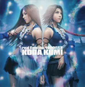 real Emotion/1000の言葉 (FINAL FANTASY X-2 テーマソング) (CCCD)