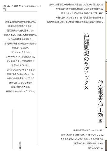沖縄思想のラディックス (ポイエーシス叢書 71)の詳細を見る