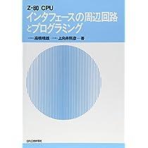 Z80 CPU インタフェースの周辺回路とプログラミング
