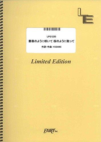 ピアノソロ 薔薇のように咲いて 桜のように散って/松田聖子  (LPS1220)[オンデマンド楽譜]の詳細を見る
