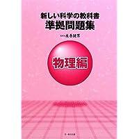 新しい科学の教科書準拠問題集 物理編