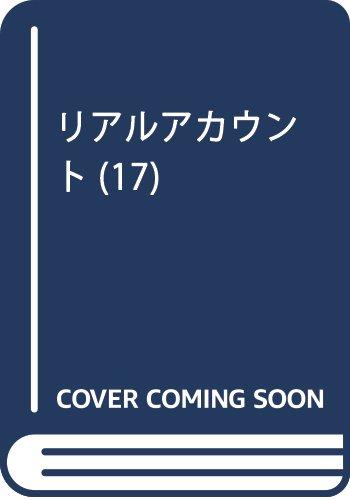 リアルアカウント(17): 週刊少年マガジン