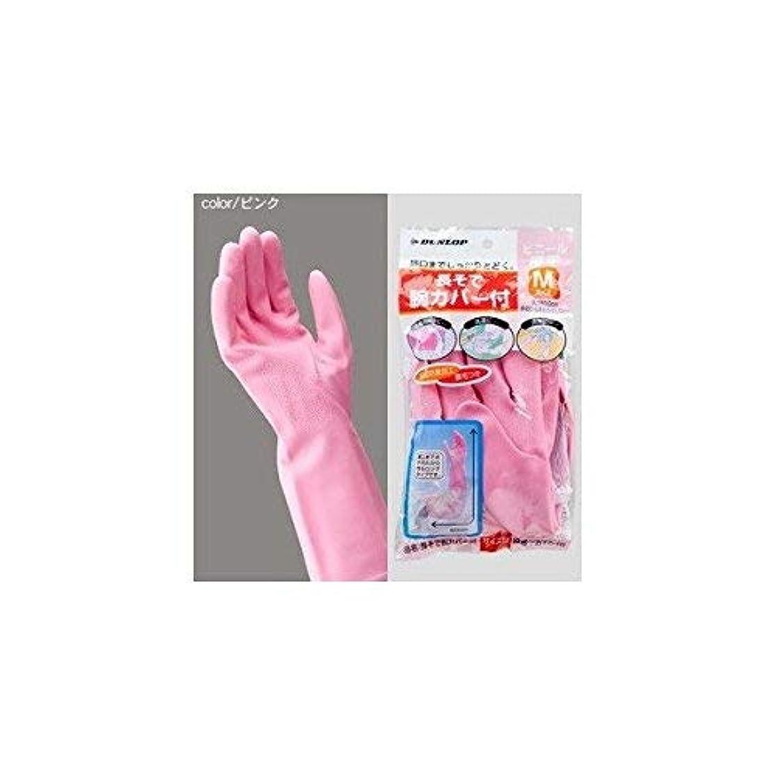 無一文避難虚弱ダンロップ ビニール手袋 厚手腕カバー付 M ピンク ×30個