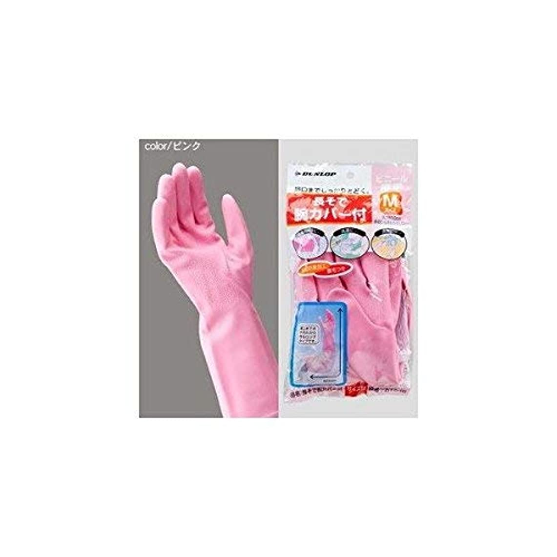 暗黙メドレー加害者ダンロップ ビニール手袋 厚手腕カバー付 M ピンク ×30個