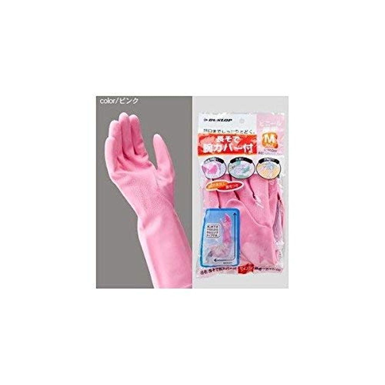 くびれた付与パネルダンロップ ビニール手袋 厚手腕カバー付 M ピンク ×30個
