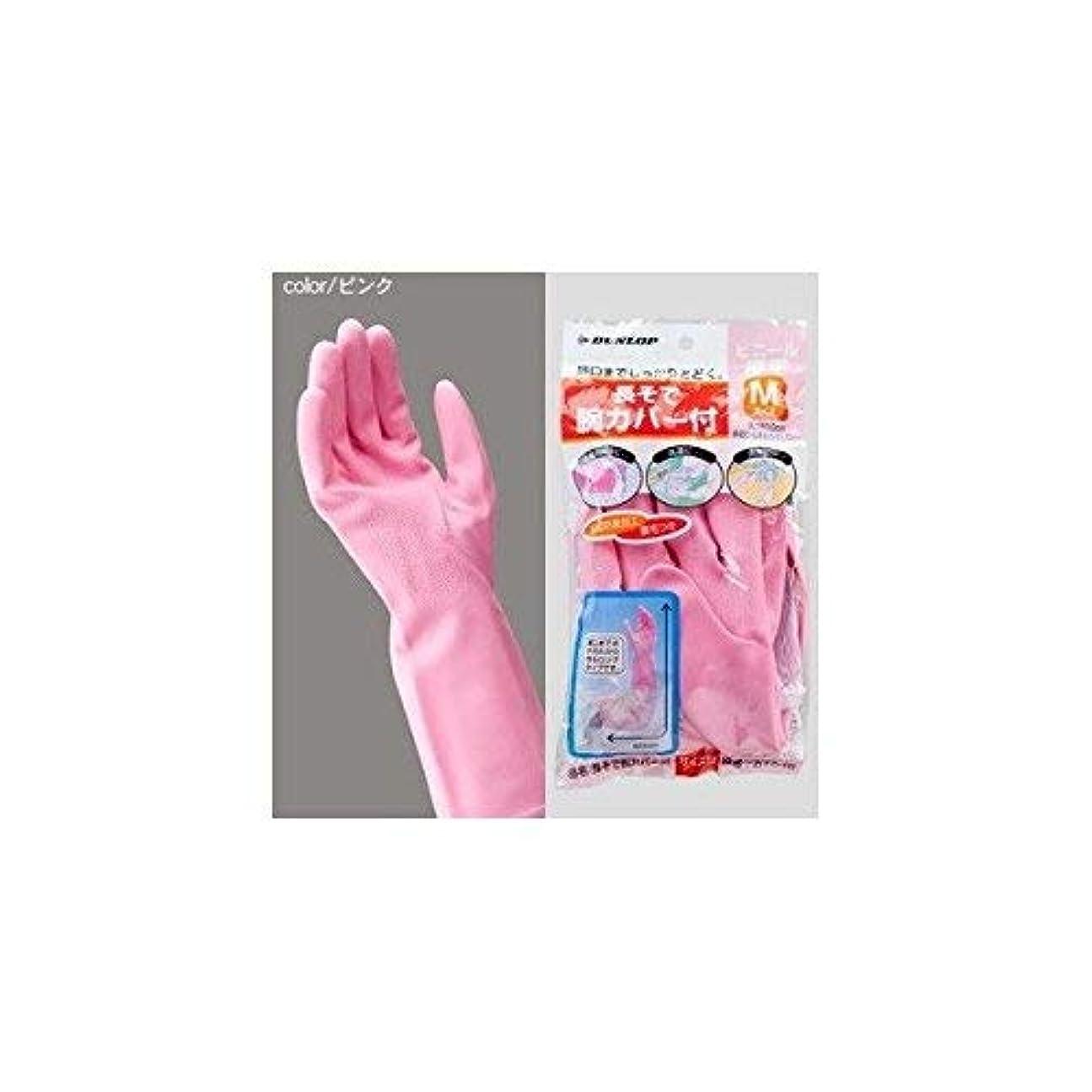 ちょうつがい変動する飼いならすダンロップ ビニール手袋 厚手腕カバー付 M ピンク ×30個