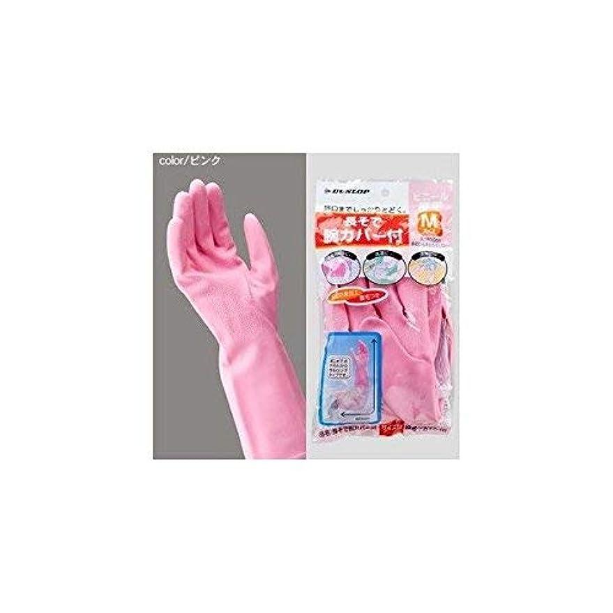 タック起点限界ダンロップ ビニール手袋 厚手腕カバー付 M ピンク ×30個