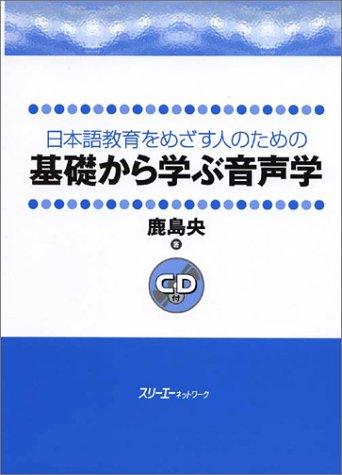 日本語教育をめざす人のための基礎から学ぶ音声学の詳細を見る