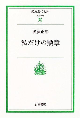 私だけの勲章 (岩波現代文庫―社会)の詳細を見る