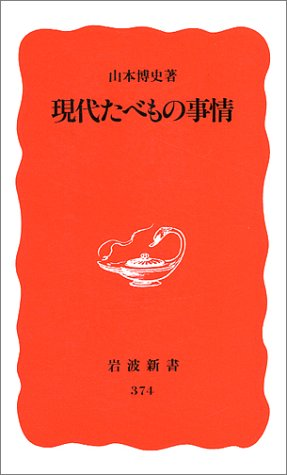 現代たべもの事情 (岩波新書 新赤版 (374))の詳細を見る
