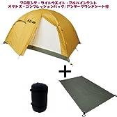 プロモンテ・超軽量山岳テントVL15(1人用)【オクトス・コンプレッションバッグ/アンダーグランドシート付】