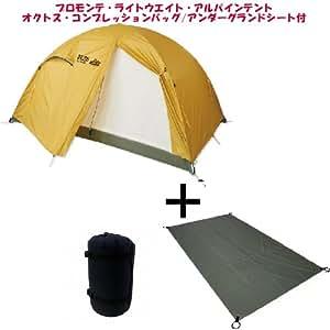 プロモンテ・超軽量山岳テントVL25(2人用)【オクトス・コンプレッションバッグ/アンダーグランドシート付】