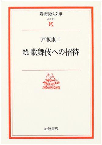 続 歌舞伎への招待 (岩波現代文庫)の詳細を見る