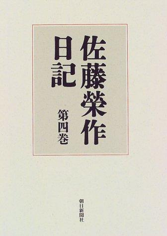 佐藤栄作日記〈第4巻〉