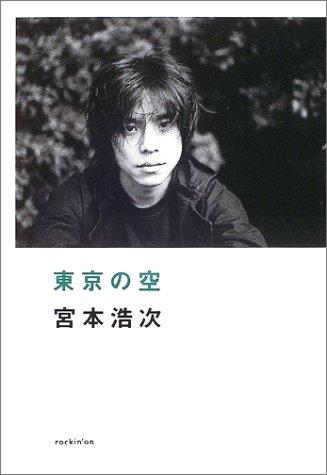宮本浩次(エレファントカシマシ)『東京の空』