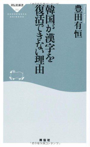 韓国が漢字を復活できない理由(祥伝社新書282)の詳細を見る