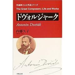内藤久子著『作曲家 人と作品 ドヴォルジャーク 』の商品写真