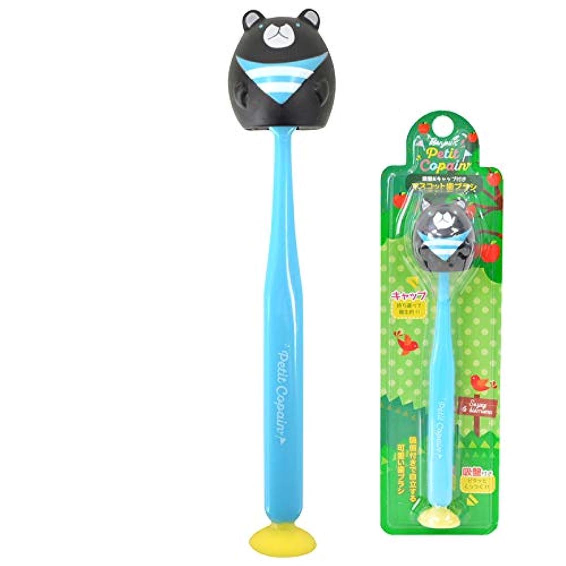 アラート増幅器キリスト教プティコパン 吸盤付き歯ブラシ クマ