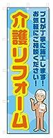 のぼり旗 介護リフォーム (W600×H1800)バリアフリー・改装