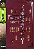 イワタ書体ライブラリー TrueType for Windows Ver.4.0 イワタ新聞明朝体 K-JIS版