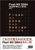 Flash MX 2004 ウェブデザイン・ガイド   (エムディエヌコーポレーション)
