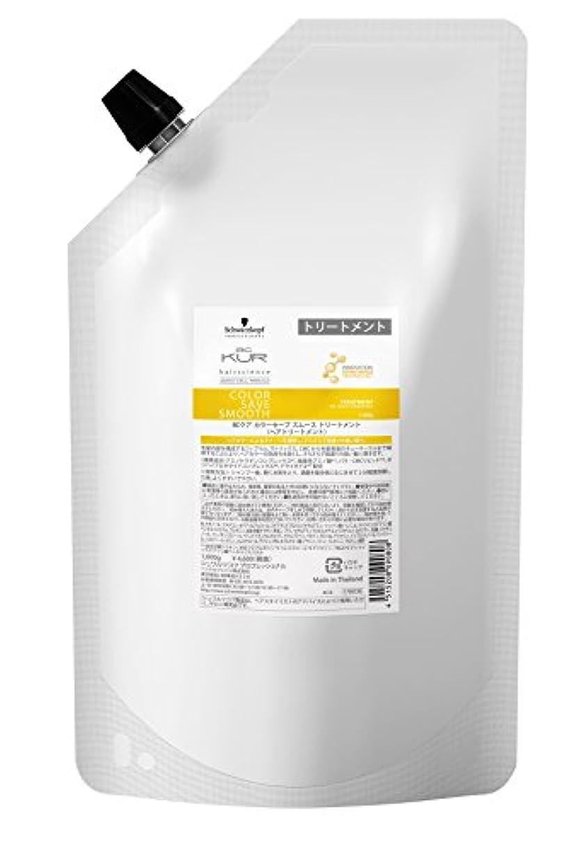 腹部しなやかなロビーBCクア カラーセーブ スムース トリートメント 1000g (レフィル)