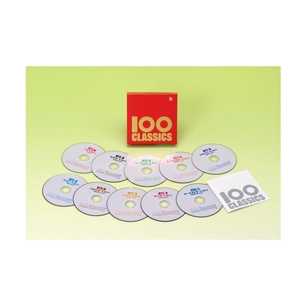 100曲クラシック=ベストが10枚3000円=の紹介画像3