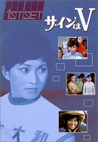サインはV 1ST SET [DVD]