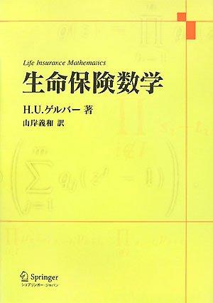 生命保険数学の詳細を見る