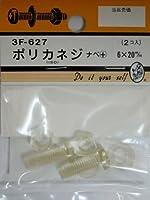 ビーバーハードウェア ポリカネジ 十字穴付 ナベ頭 6×20mm 2本入り 3F627